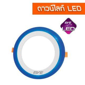 โคมไฟดาวน์ไลท์ LED EVE
