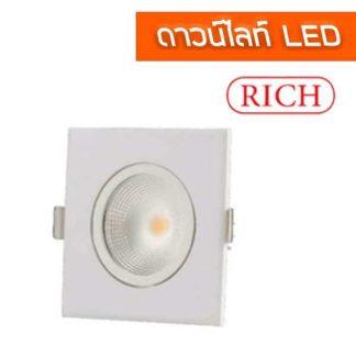 โคมไฟดาวน์ไลท์ LED Rich