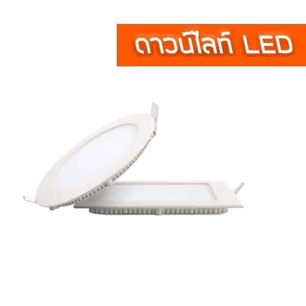 โคมไฟดาวน์ไลท์ LED