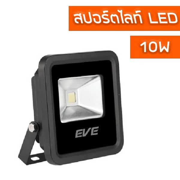 สปอร์ตไลท์ LED 10w