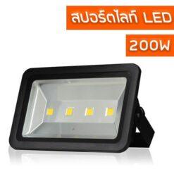 สปอร์ตไลท์ LED 200w