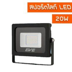 สปอร์ตไลท์ LED 20w