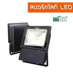 สปอร์ตไลท์ LED Biobulb