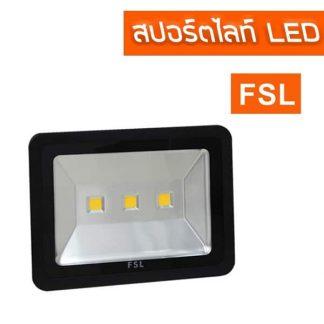 สปอร์ตไลท์ LED FSL