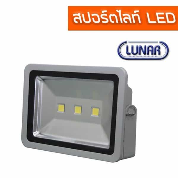 สปอร์ตไลท์ LED LUNAR