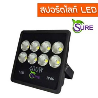 สปอร์ตไลท์ LED Sure