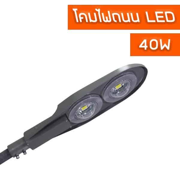 โคมไฟถนน LED 40W
