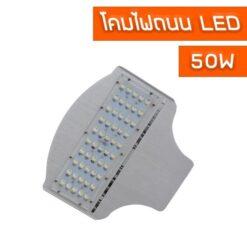 โคมไฟถนน LED 50W
