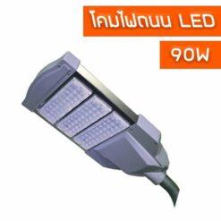 โคมไฟถนน LED 90W