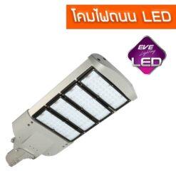 โคมไฟถนน LED EVE