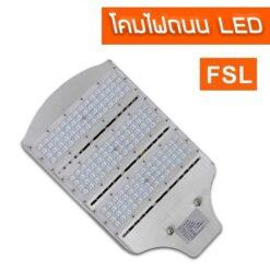 โคมไฟถนน LED FSL