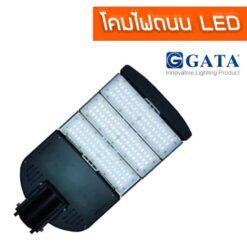 โคมไฟถนน LED GATA