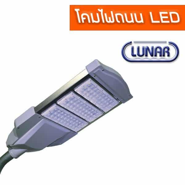 โคมไฟถนน LED Lunar