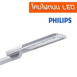 โคมไฟถนน LED Philips
