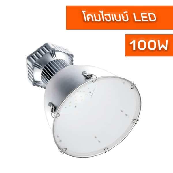 โคมไฟไฮเบย์ LED 100w