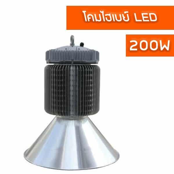 โคมไฟไฮเบย์ LED 200w