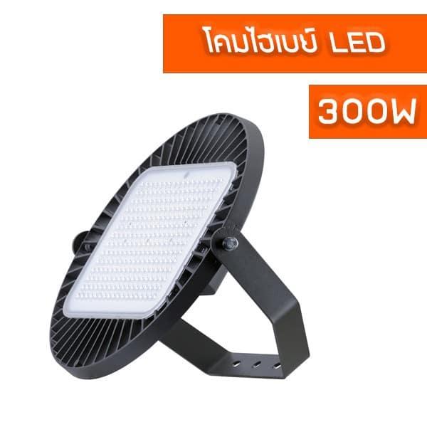 โคมไฟไฮเบย์ LED 300w