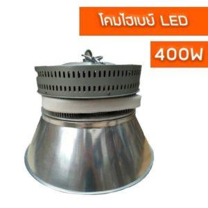 โคมไฮเบย์ LED 400w