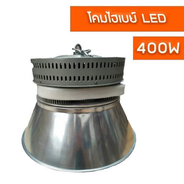 โคมไฟไฮเบย์ LED 400w