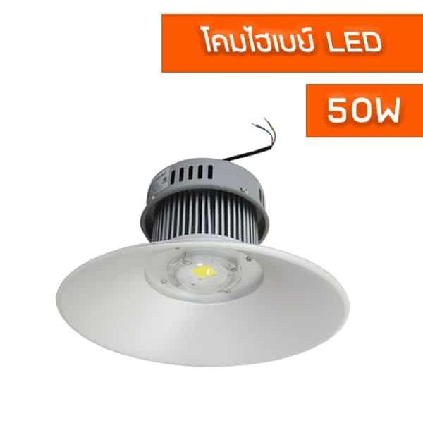 โคมไฟไฮเบย์ LED 50w