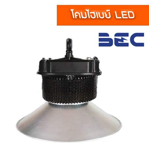 โคมไฟไฮเบย์ LED BEC