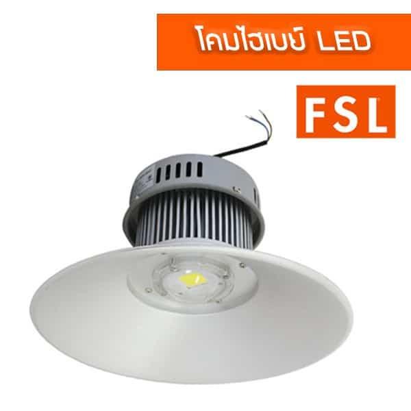 โคมไฟไฮเบย์ LED FSL