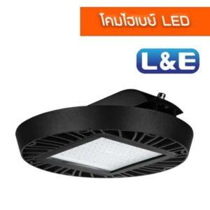 โคมไฮเบย์ LED L&E