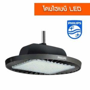 โคมไฮเบย์ LED Philips