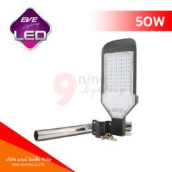 โคมไฟถนน LED 50W EVE Flat
