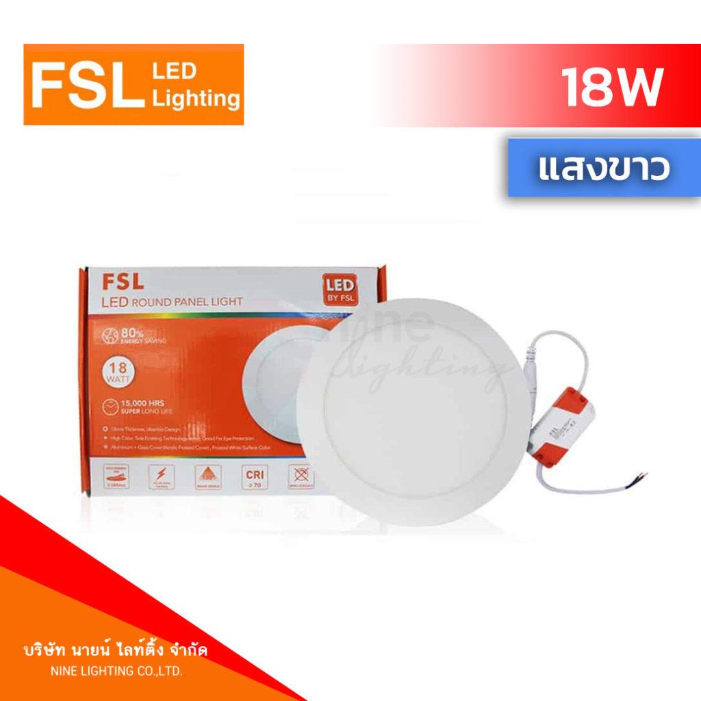 ดาวน์ไลท์ LED 18W FSL หน้ากลม แสงขาว