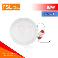 ด้านหน้าดาวน์ไลท์ LED 18W FSL หน้ากลม แสงขาว