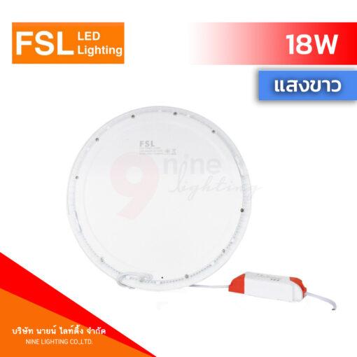 ด้านหลังดาวน์ไลท์ LED 18W FSL หน้ากลม แสงขาว