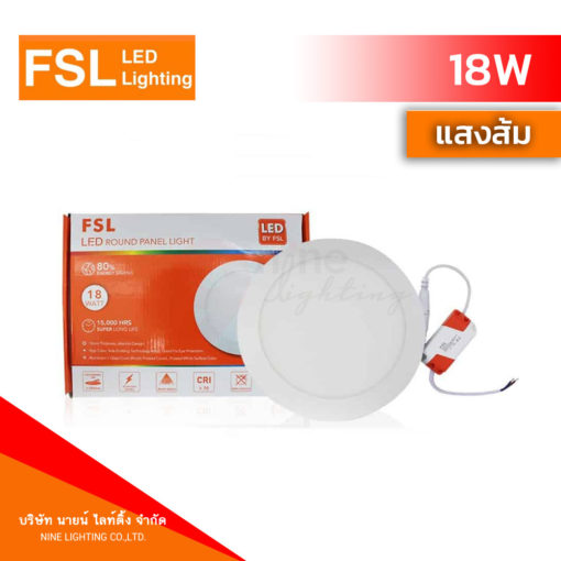 ดาวน์ไลท์ LED 18W FSL หน้ากลม แสงส้ม