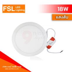 ด้านหน้าดาวน์ไลท์ LED 18W FSL หน้ากลม แสงส้ม