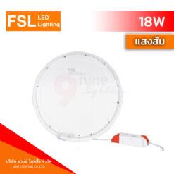 ด้านหลังดาวน์ไลท์ LED 18W FSL หน้ากลม แสงส้ม