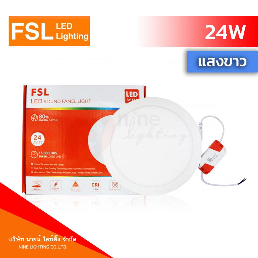 ดาวน์ไลท์ LED 24W FSL หน้ากลม แสงขาว