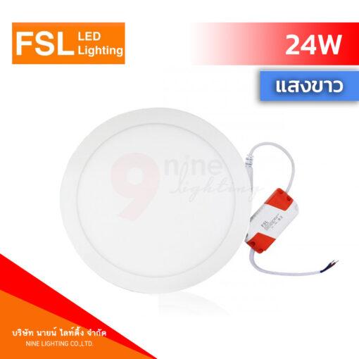 ด้านหน้าดาวน์ไลท์ LED 24W FSL หน้ากลม แสงขาว