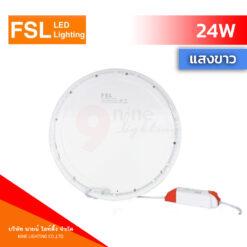 ด้านหลังดาวน์ไลท์ LED 24W FSL หน้ากลม แสงขาว