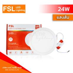 ดาวน์ไลท์ LED 24W FSL หน้ากลม