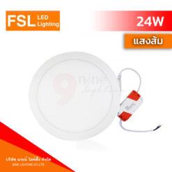ด้านหน้า ดาวน์ไลท์ LED 24W FSL หน้ากลม