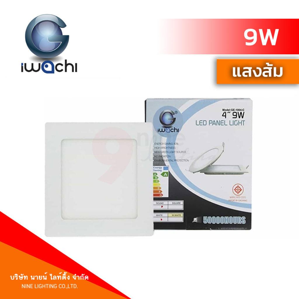 ดาวน์ไลท์ LED 9W หน้าเหลี่ยม IWACHI Warm White