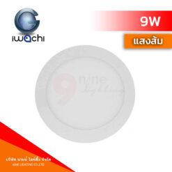 ดาวน์ไลท์ LED 9W IWACHI Warm White