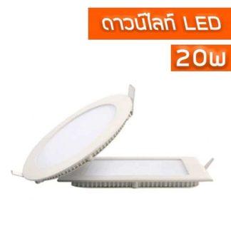 โคมไฟดาวน์ไลท์ LED 20w