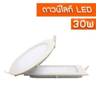 โคมไฟดาวน์ไลท์ LED 30w