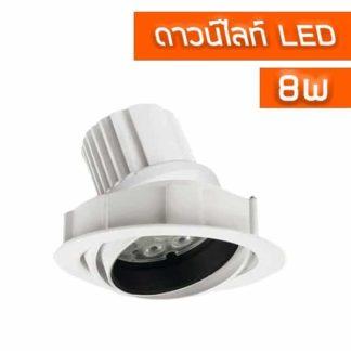 โคมไฟดาวน์ไลท์ LED 8w