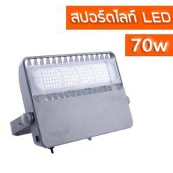 สปอร์ตไลท์ LED 70w