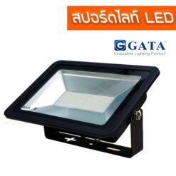 สปอร์ตไลท์ LED GATA
