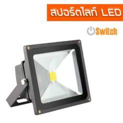 สปอร์ตไลท์ LED Switch