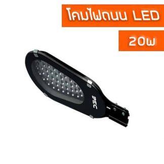 โคมไฟถนน LED 20W