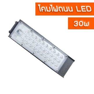 โคมไฟถนน LED 30W